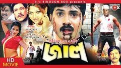 Bengali New Movie | Nagor Dola | STRICTLY ADULT | Full Movie | Bangla Hit Movie