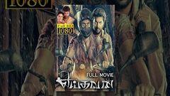 Yeidhavan Latest Full HD Movie - Kalaiyarasan Satna Titus Vela Ramamoorthy | Sakthi Rajasekaran