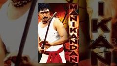 Manikandan Tamil Hit Full Movie | Arjun Jyothika |