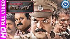 Pottas Bomb - Malayalam Full Movie 2013 OFFICIAL [Full HD 1080p]