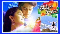 Tamil Movie New Release 2015 | Anbha Azhaga | Latest Tamil Film