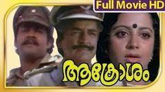 Malayalam Full Movie - Aakrosham - Full Length Movie