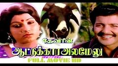 Attukkara Alamelu Tamil Full Movie | Tamil Movies Full Online
