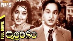 Illarikam Telugu Full Movie | ANR | Jamuna | Gummadi | Ramana Reddy | Indian Films