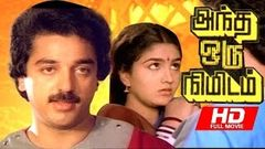 Tamil Full Movie Andha Oru Nimidam | Tamil Old Movies | Kamal Hassan Urvasi