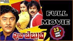 Puli Bebbuli Telugu Full Length Movie Chiranjeevi Krishnam Raju Jayaprada Radhika