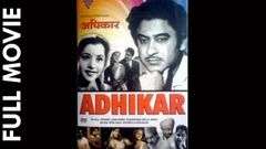 Adhikar (1954) | Hindi Full Movie | Classic Hindi Movies | Kishore Kumar Movies |