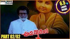 Arunachalam Telugu Movie Part 02 02 Rajnikanth Soundharya Shalimarcinema