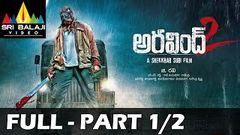 Aravind 2 Telugu Full Movie Part 1 2 Srinivas Madhavi Latha 1080p