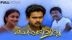 Superhit Malayalam Movie | Cheppadividya | Sudheesh & Maathu | Full Movie