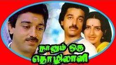 Naanum Oru Thozhilali | Full Tamil Movie | Kamala Hasan Ambika