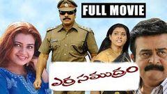 Yerra Samudram Telugu Full Length Movie - Mammootty Vani Viswanath Indraja
