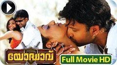 Yodhavu Malayalam Full Movie 2013 Official [HD]