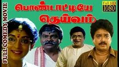 Oru Veedu Iru Vasal 1990: Full Tamil Movie