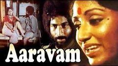 Aaravam Malayalam Full Movie | Desi Hot Romance | Nedumudi Venu, Bahadur | Latest Upload 2016