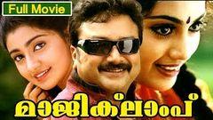Malayalam Full Movie | Magic Lamp [ HD ] | Comedy Movie | Ft Jayaram Divya Unni Jagathi Sreekumar