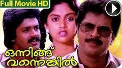 Onningu Vannengil Malayalam Full Movie | Mammootty | Malayalam Full Movies 2016 Latest Upload