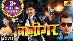 Baazigar New Bhojpuri Movie 2017 Pawan Singh Ravi Kishan Full Movie HD Action Movie