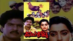 Donga Kollu Telugu Full Movie