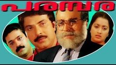 Parampara | Malayalam Superhit Full Movie HD | Mammootty