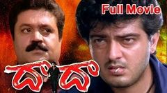 Dada Full Length Telugu Movie