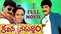 KALISINADUDHAM | TELUGU FULL MOVIE | SRIKANTH | SOUNDARYA | TELUGU CINEMA ZONE