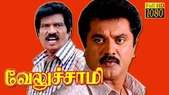 Suriyan | Full Movie | Sarath Kumar Roja Goudamani