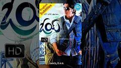 Oye (2009) - Telugu Full Movie - Siddharth - Shamili - Krishnudu