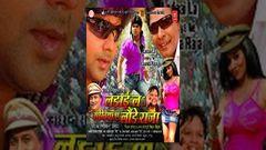Ladhai La Aankhiya Launde Raja (Superhit Bhojpuri Movie) Feat Pawan Singh & Sexy Monalisa