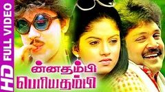Tamil Full Movies | Chinna Thambi Periya Thambi | [Tamil Movies 2014 Full Movie New Releases Coming]