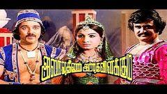 12B | Full Tamil Movie | Cinema Junction