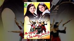 Kadhalar Kondattam - Tamil Full Movie