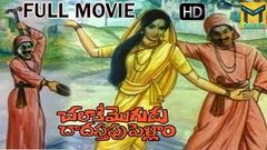 Bhanduvulostunnaru Jagartha telugu full movie | Rajendra Prasad | Rajani | South Indian Hit Movies