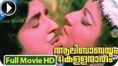 Alibabayum 41 kallanmarum - Malayalam Full Movie [HD]