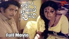Gorantha Deepam Telugu Full Movies Sreedhar Vanisri Rao Gopal Rao