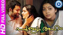Malayalam Full Movie 2014 CALENDAR | HD Full Movie