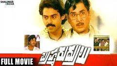 Brahma Rudrulu Full Length Telugu Movie ANR Venkatesh Rajani