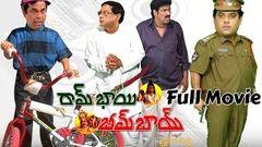 Ram Bhai Bheem Bhai Madhyalo Dream Boy Telugu Full Length Movie Krishnudu Shivaji Raja