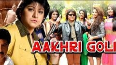 Aakhri Goli | Dubbed Hindi Action Film | Suman | Sudeer | Getha