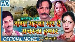 Bhojpuri Block Buster Movie | हमार घरवाली (Hamar Gharwali ) रवि किशन रिंकू घोष ।