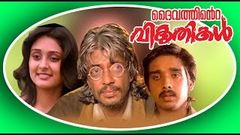 Daivathinte Vikrthikal Is One Of the Award Winning Malayalam Movie