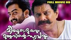 Meerayude Dukhavaum Muthuvinte Swapnavum Malayalam Full Movie High Quality