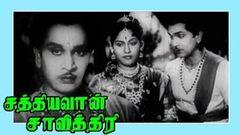 Tamil Superhit Full Movie   Sathiyavan Savithri   Nageswara Rao & Varalakshmi