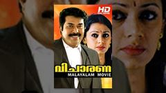 Malayalam Full Movie | Vicharana | Super Hit Movie | Ft Mammootty Shobana Jagathi Sreekumar