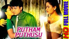 Ragasiya Snehithi Tamil Movie 2014   Tamil Hot Movie 2014   Tamil Movies 2014 Full Movie HD