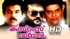 Marupuram 1990 Full Malayalam Movie