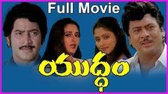 Yuddham Telugu Full Length Movie - Krishna Krishnam Raju Jayasudha Jayaprada
