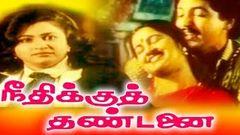 Tamil Full Movie | NEETHIKKU THANDANAI | Nizhalgal Ravi Raadhika & Charan Raj