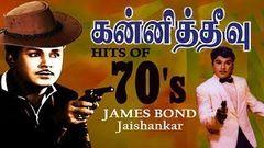 Thunive Thunai 1976: Full Length Tamil Movie