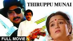 """Thiruppu Munai""